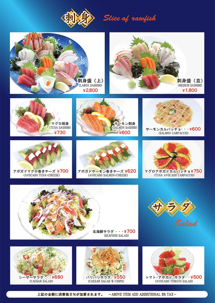 刺身・サラダ