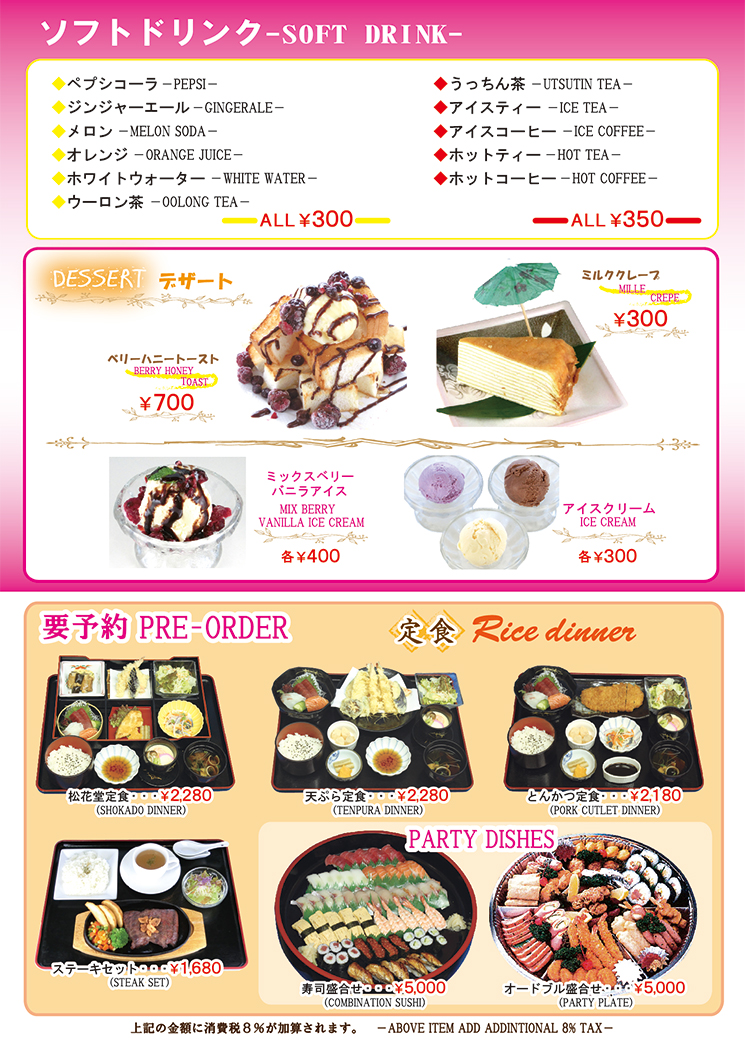ソフトドリンク・デザート・定食